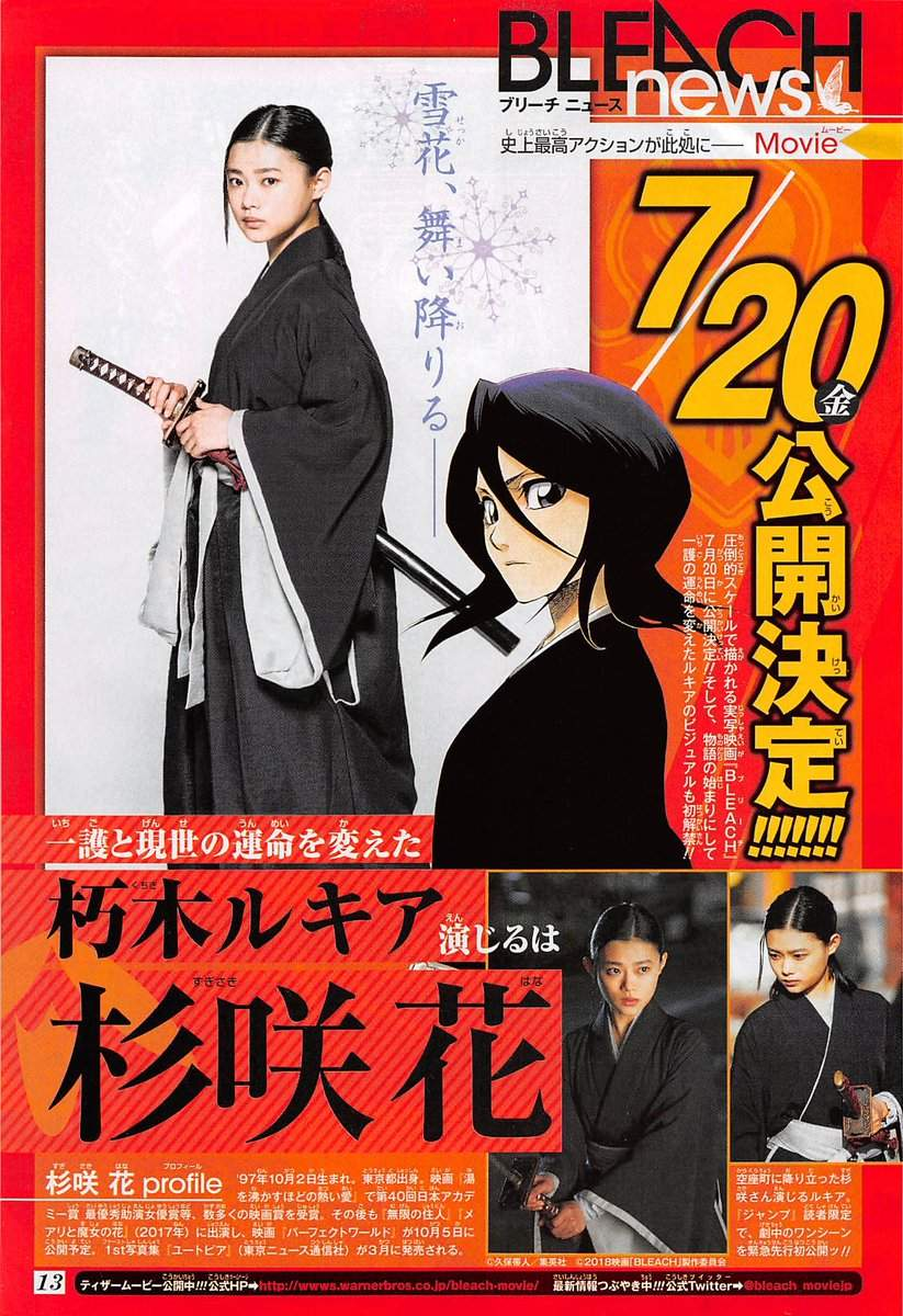 Kuchiki Rukia - Bleach Filme Live Action